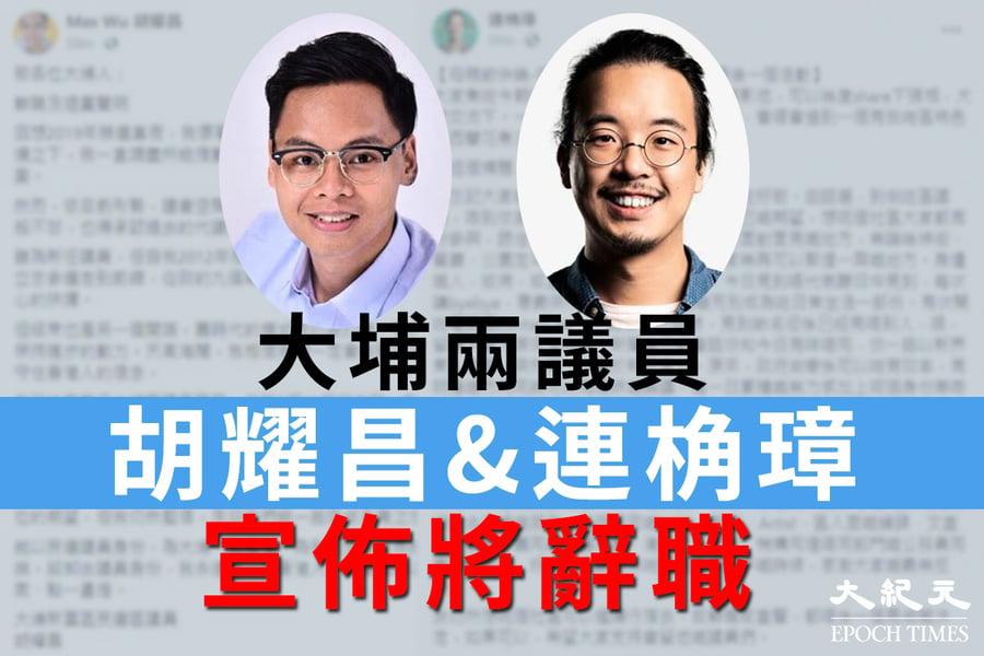 大埔兩議員辭職 胡耀昌「為香港留一口氣 點一盞燈」