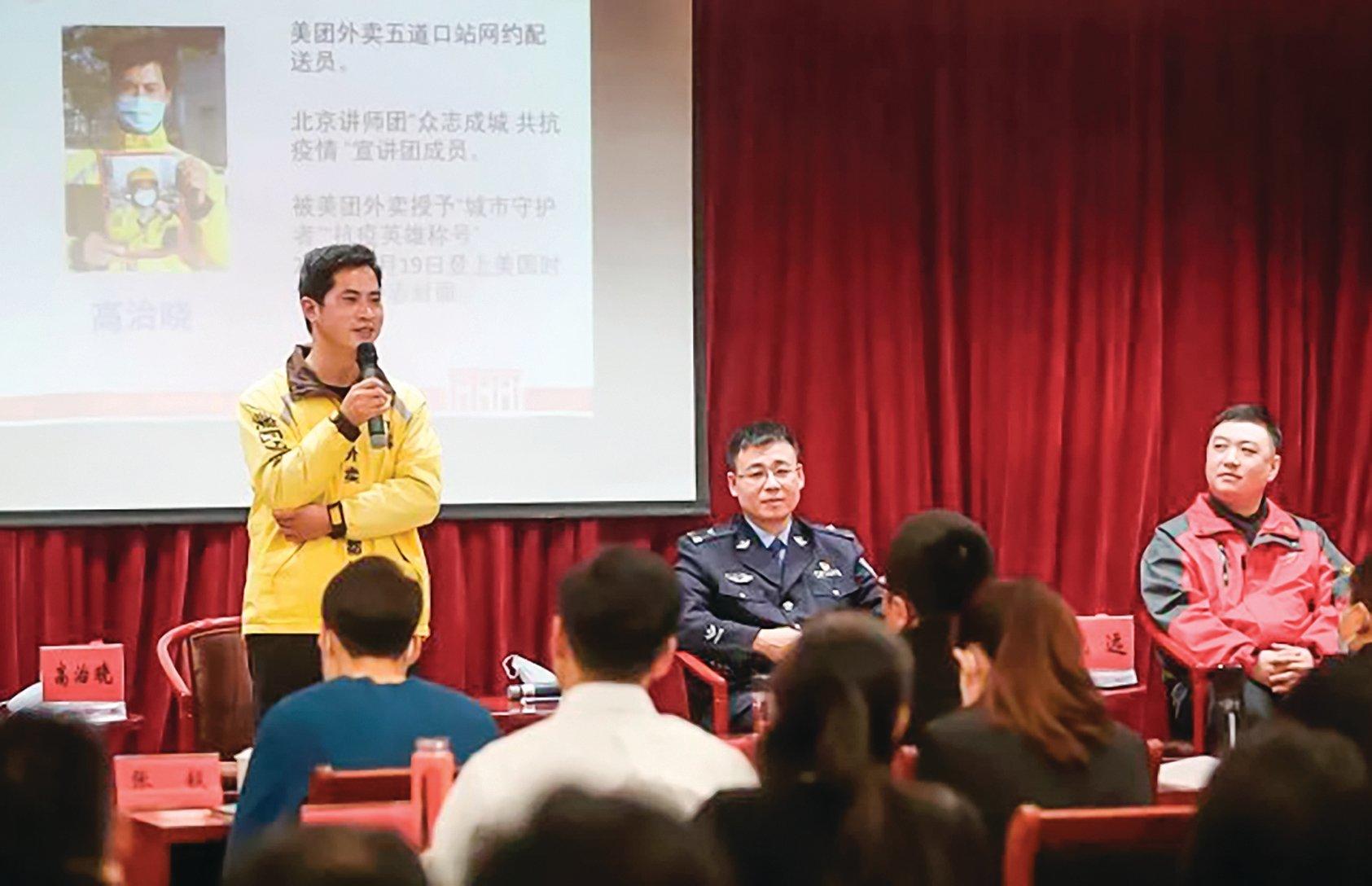 「模範外賣員」高治曉(站立者)出席中共官方的宣講活動。(網絡圖片)