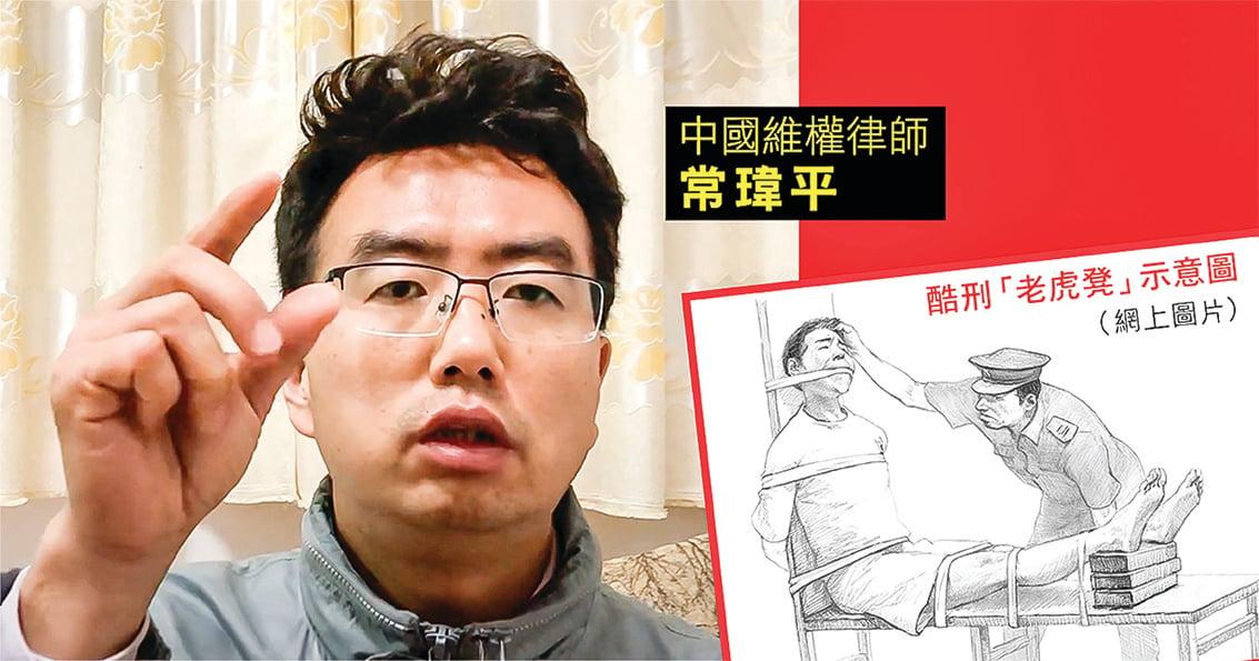 人權律師常瑋平,將自己遭受的酷刑,製成二百多個小視頻上傳YouTube,引外界關注。(網絡圖片)