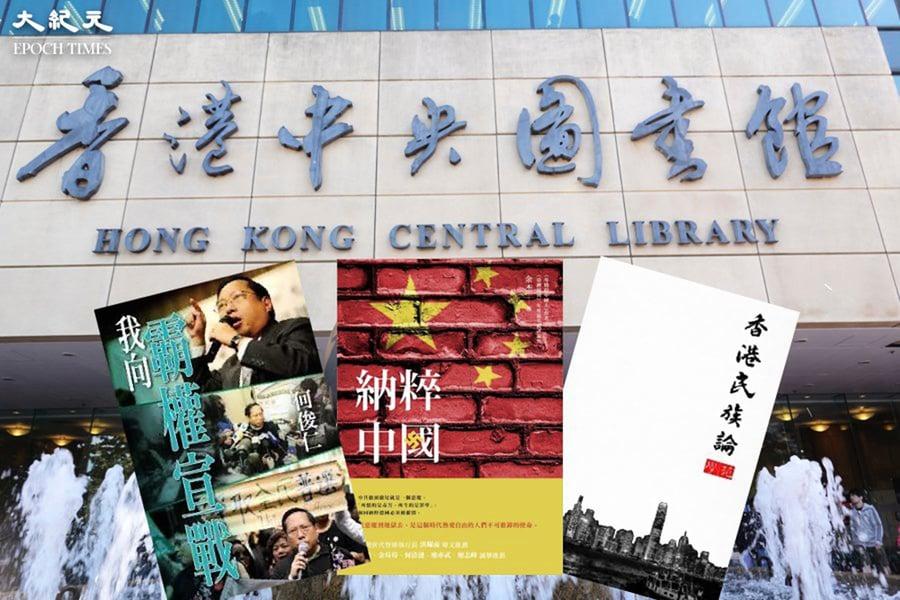 引國安法 康文署令下架《香港民族論》等九本書籍