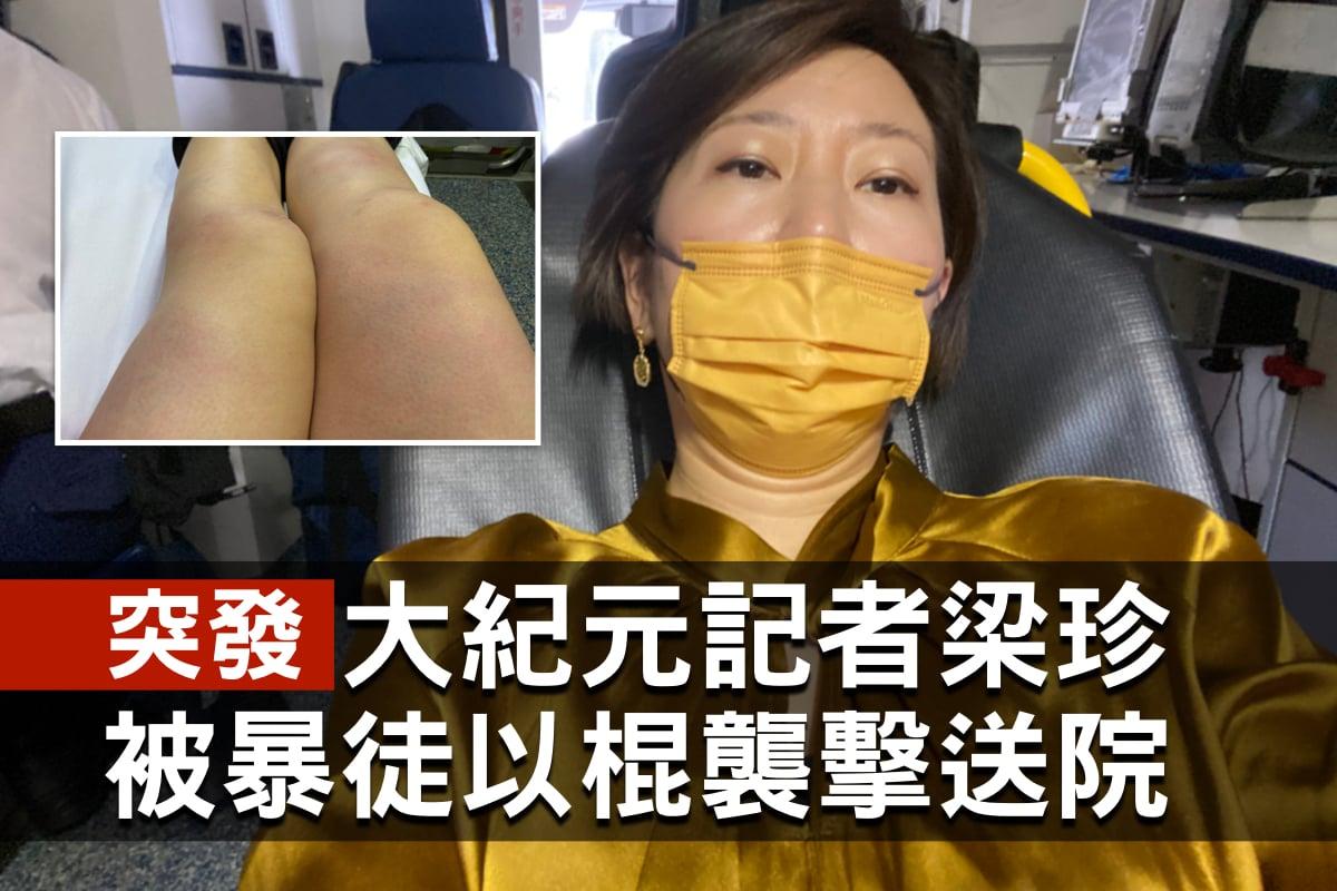 【突發】香港大紀元記者梁珍住所外被中共兇徒襲擊 身體多處受傷入院 #新紀元