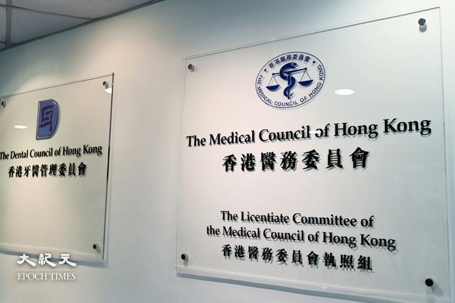 何志平貪污罪成未按守則通報 被醫委會裁定專業失德除牌12個月