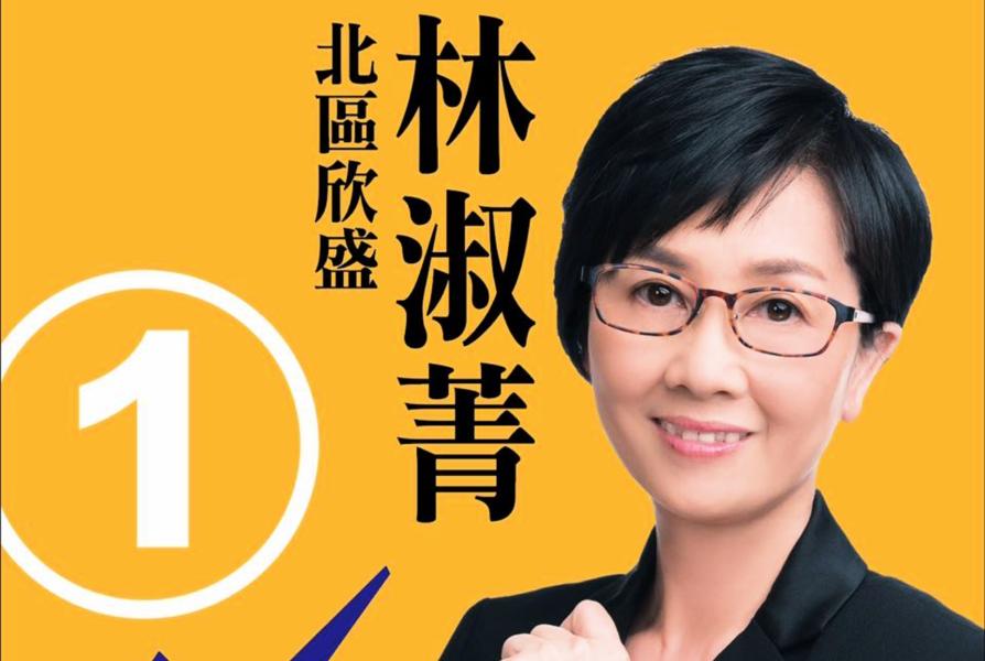 林淑菁宣佈不會作區議員宣誓 已遞交辭職信