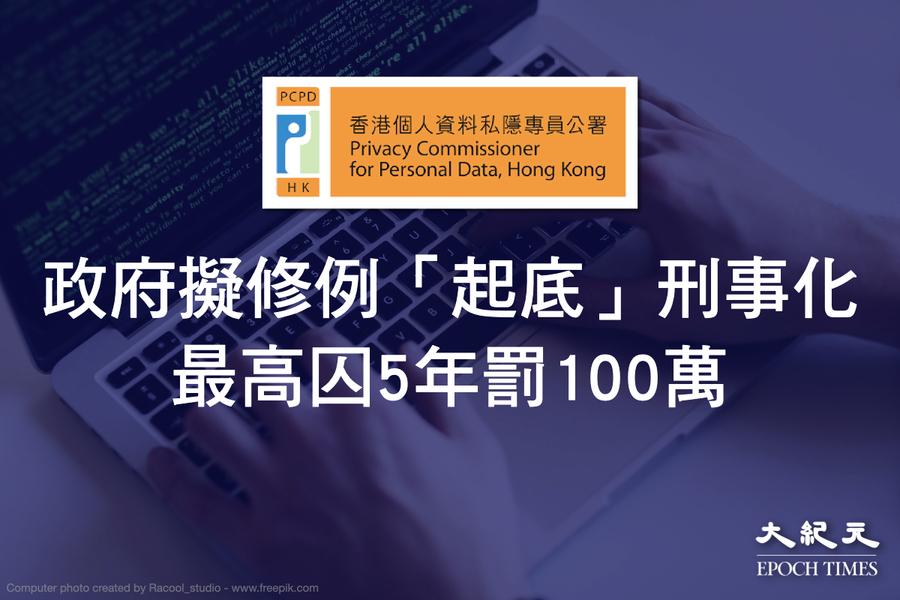 政府擬修例「起底」刑事化 最高囚5年罰100萬