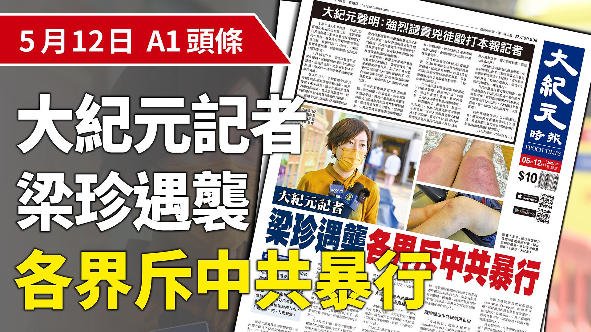 5月11日上午,本報記者梁珍在住所附近遭兇徒毆打。事件引起各界關注,本港及國際人士和組織均回應譴責中共的暴行。(大紀元製圖)