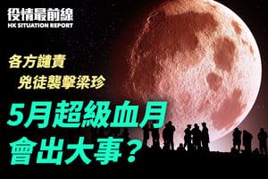 【5.12役情最前線】5月超級血月 會出大事?