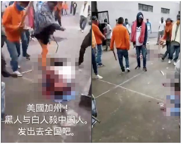 張冠李戴:監獄暴動影片被傳為對華人的攻擊