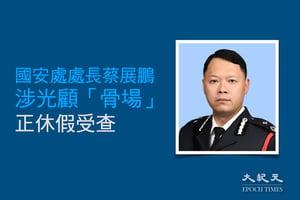 國安處處長蔡展鵬 涉光顧「骨場」正休假受查
