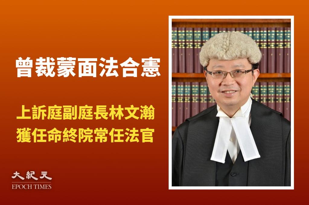 政府今(12日)宣佈,接納司法人員推薦委員會的推薦,任命上訴庭副庭長林文瀚為終院常任法官。大紀元製圖。