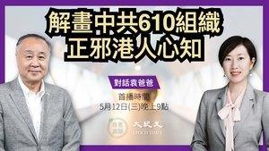 【珍言真語】袁弓夷:解畫中共610組織 正邪港人心知