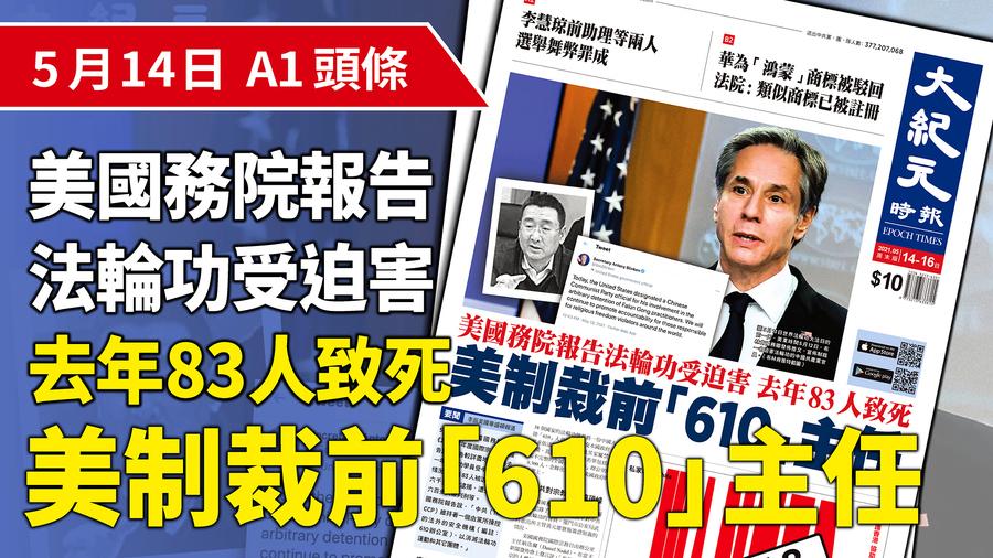 【A1頭條】美國務院報告法輪功受迫害 去年83人致死 美宣佈制裁前「610」主任