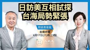 袁弓夷:中共用超限戰 對付港台