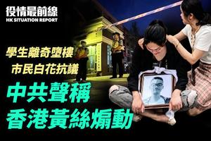 【5.14役情最前線】四川學生墜樓引抗議 中共誣黃絲煽動