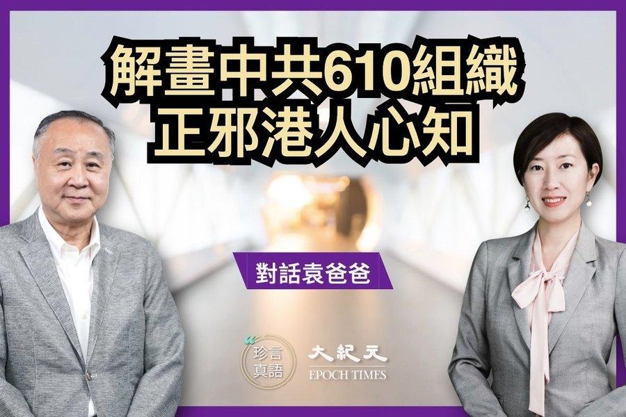 【珍言真語】袁弓夷:襲梁珍應是中共610指使