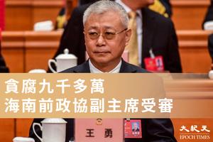 貪腐九千多萬 海南前政協副主席受審