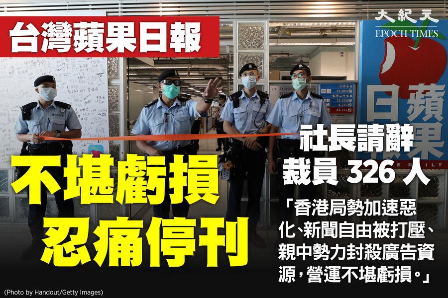 台灣蘋果日報不堪虧損 裁員逾326人 陳裕鑫請辭