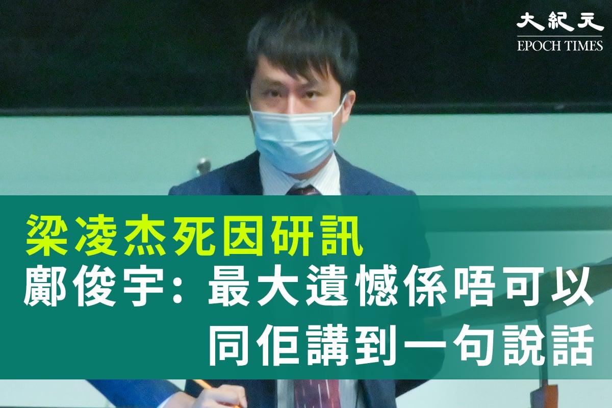 5月14日,時任立法會議員鄺俊宇就梁凌杰死因作供:「最大遺憾係由頭到尾都唔可以同佢講到一句說話」。(大紀元製圖)