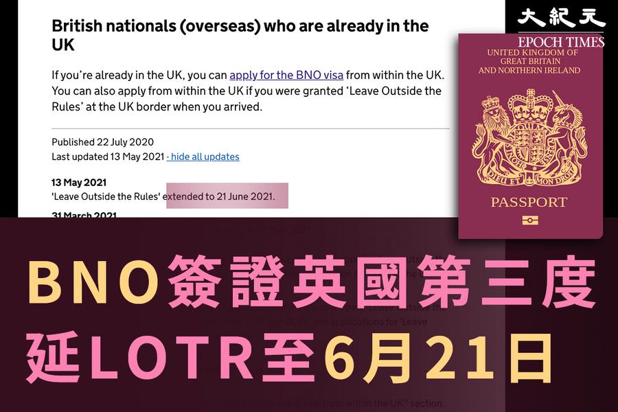 【BNO簽證】英國第三度延LOTR申請至6月21日