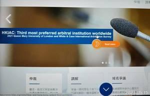 「港版國安法」直接影響香港國際仲裁地位