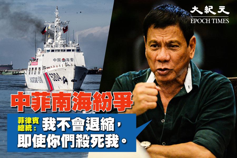 中菲南海紛爭 菲律賓總統:我們不會退縮