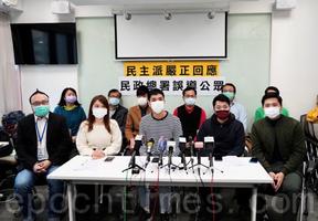 十八區民主派聯絡會議宣佈停止運作