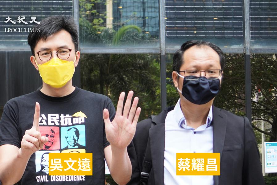 前年10.1集會案17日提堂 蔡耀昌、吳文遠透露會認罪