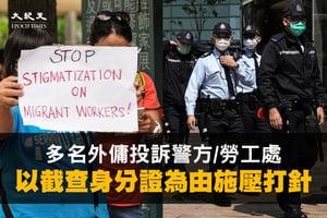 多名外傭投訴警方與勞工處截查施壓 懷疑迫外傭打疫苗