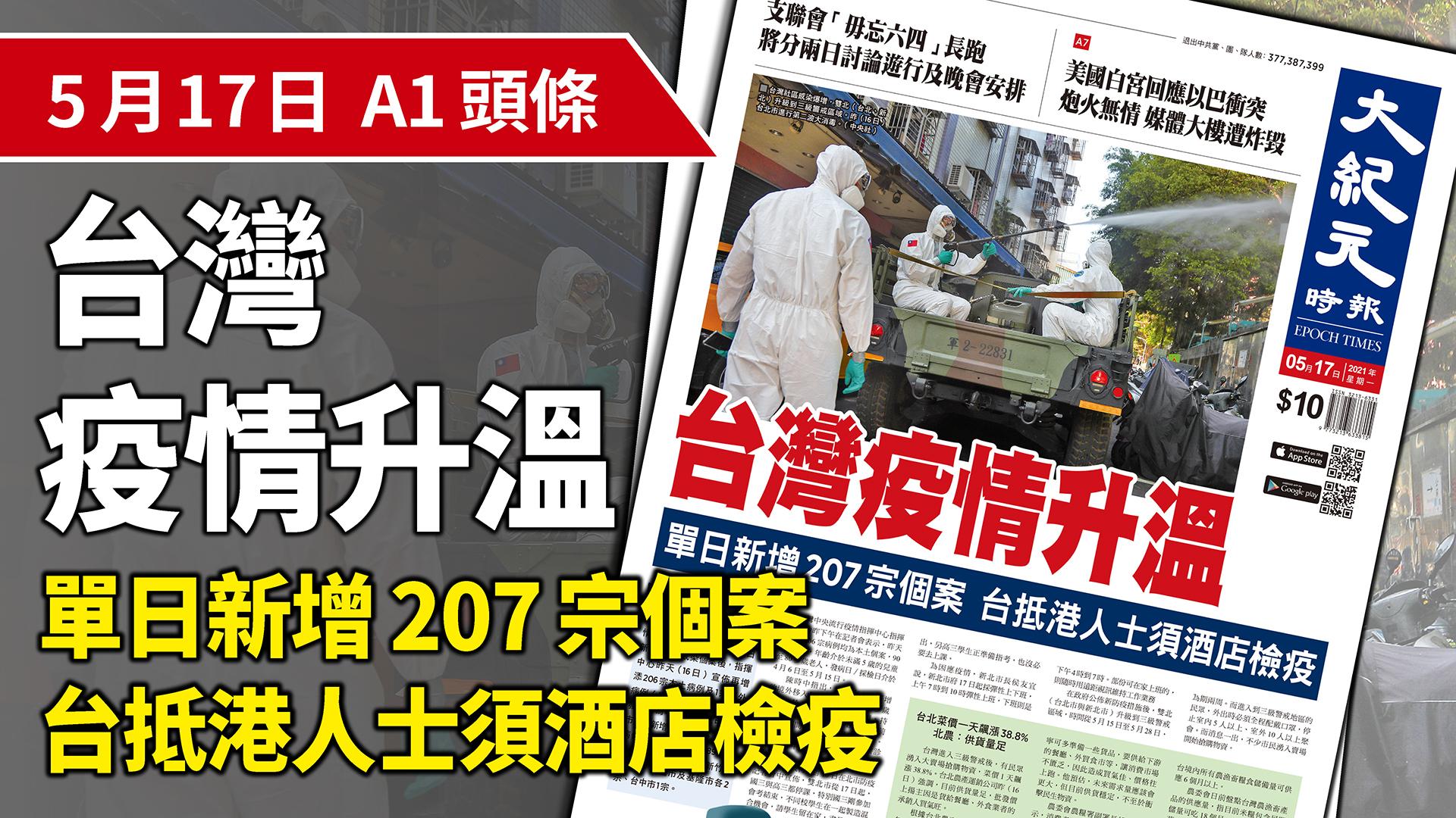 台灣疫情升溫,台北市與新北市升至第三級疫情警戒。針對台灣疫情,香港政府已經要求從台灣抵港人士,不可家居檢疫,須到在指定酒店檢疫14日,並要求他們在抵港後第16及19日接受檢測。(大紀元製圖)