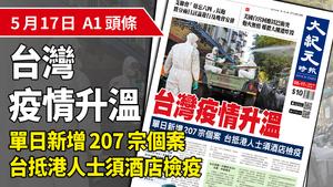 【A1頭條】台灣疫情升溫 單日新增207宗個案台抵港人士須酒店檢疫