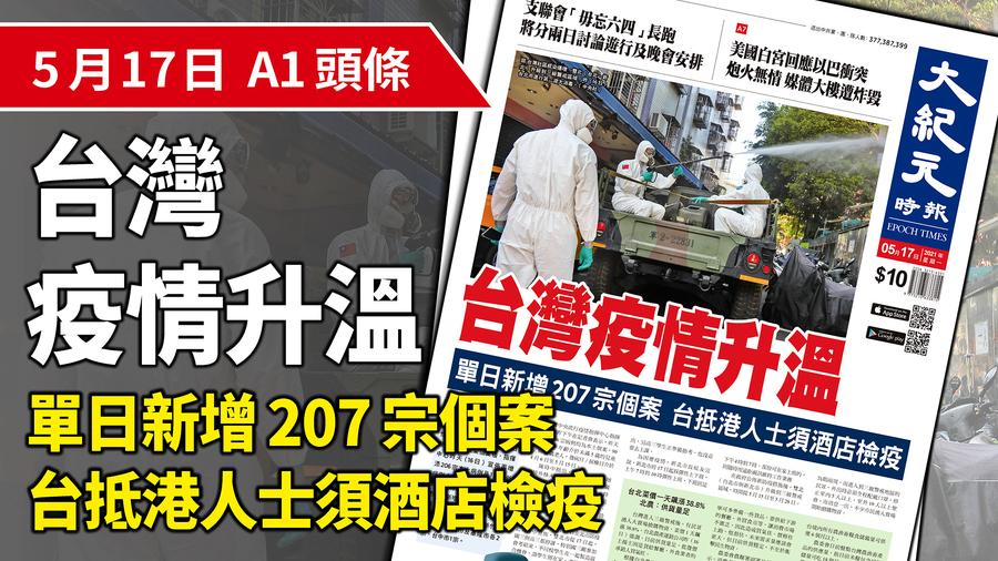 【A1頭候】台灣疫情升溫 單日新增207宗個案台抵港人士須酒店檢疫