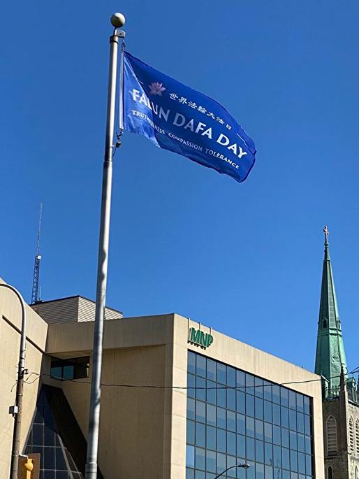 安省聖凱瑟琳市(St. Catharine)升旗慶祝世界法輪大法日。(大紀元)