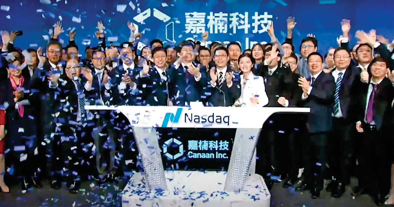 中國挖礦機製造業發展迅速,兩個比特幣礦機巨頭:「嘉楠科技」和「億邦國際」,在2019、2020年,先後在美國股市上市。圖為嘉楠科技員工在慶賀上市成功。(視頻截圖)