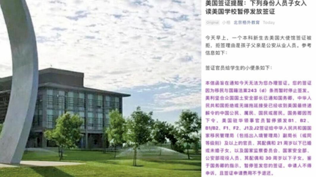 美停發中共國安公安人員子女簽證 華春瑩回應