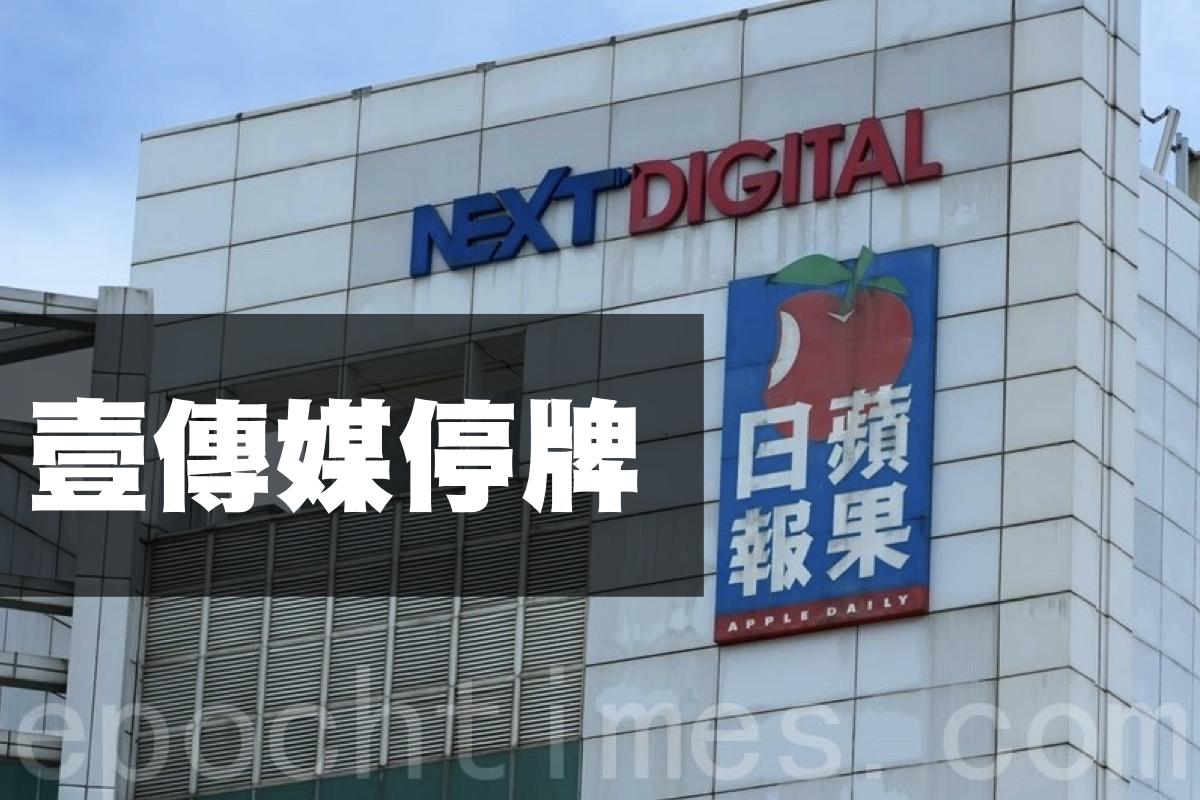 消息指壹傳媒5月17日早9點停牌。(大紀元製圖)