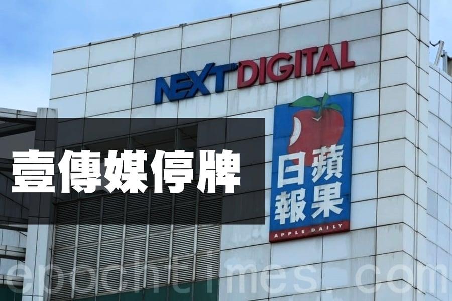 壹傳媒今早起停牌