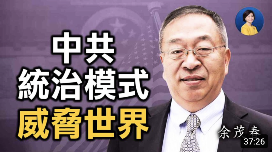 專訪余茂春:中共統治模式威脅世界