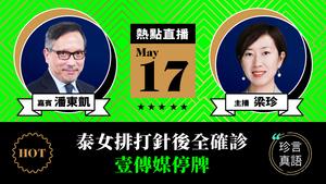 【珍言真語】潘東凱:泰國女排打針後確診  壹傳媒停牌