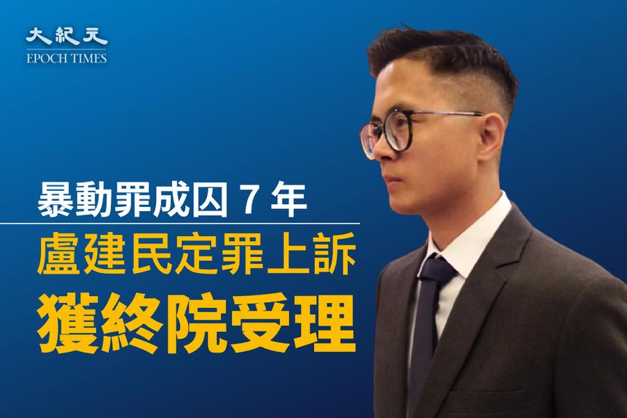 盧建民暴動罪成重囚7年 終院受理定罪上訴