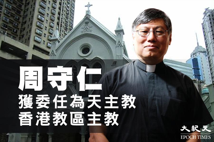耶穌會周守仁任天主教港區主教 神職人員形容為人圓滑