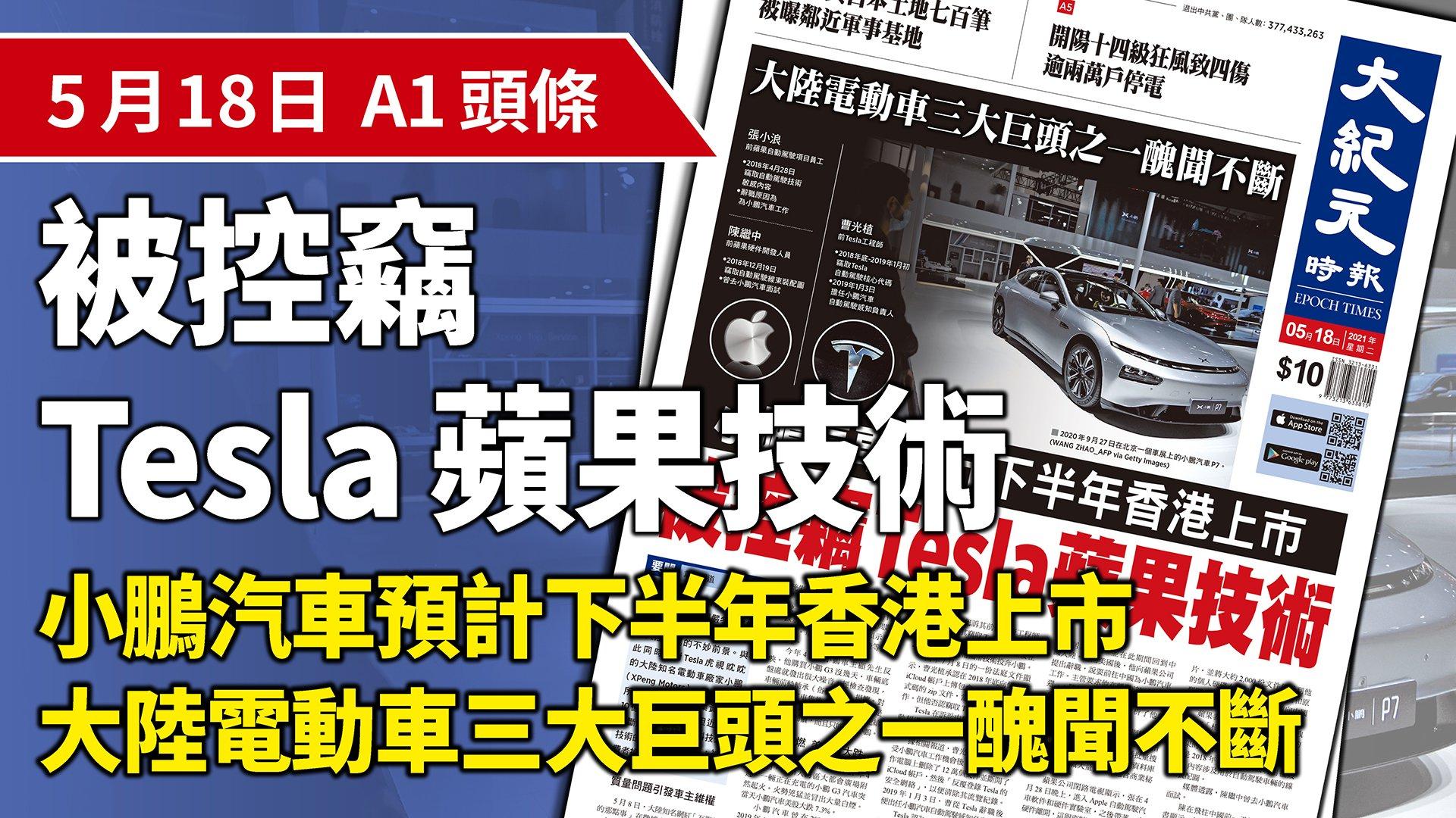 2020年9月27日在北京一個車展上的小鵬汽車P7。 (WANG ZHAO_AFP via Getty Images)