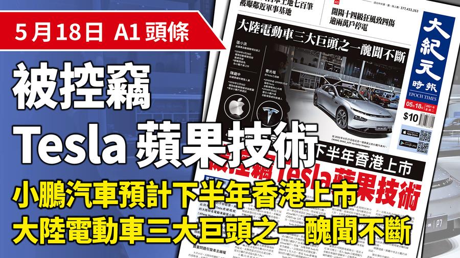 【A1頭條】大陸電動車醜聞不斷 小鵬汽車預計下半年香港上市 被控竊Tesla蘋果技術