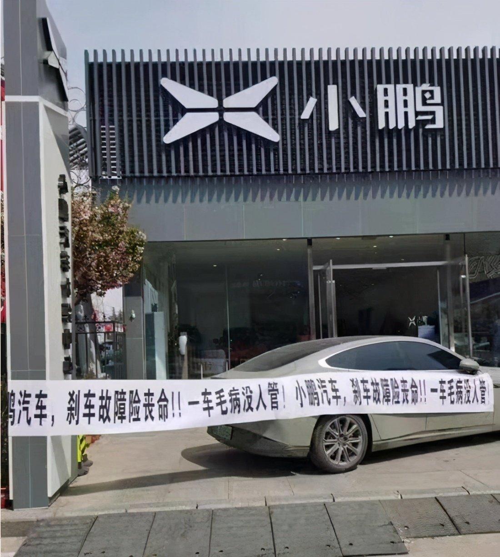 一名小鵬車主將自己的P7故障車,開至小鵬位於石家莊4S店前拉橫額維權。(網絡圖片)
