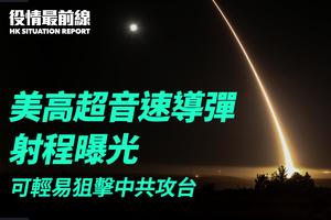 【5.18役情最前線】美高超音速導彈 射程曝光