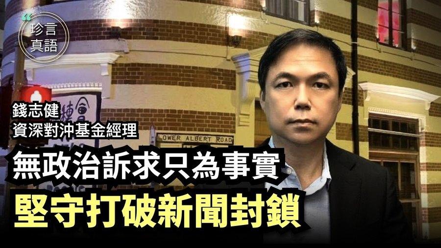 【一起守護珍珍】錢志健:無政治訴求只講事實  堅守打破新聞封鎖
