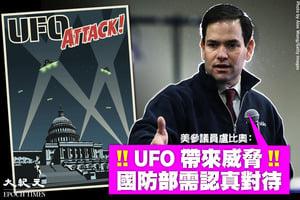 魯比奧稱UFO帶來威脅 籲國防部認真對待【影片】