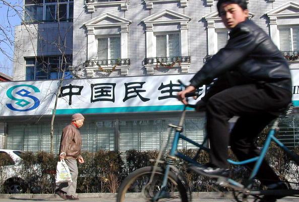 2004年2月20日,中國民生銀行北京分行的外景。 (STR/AFP via Getty Images)