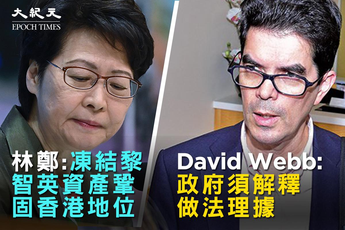 獨立股評人David Webb今(18日)接受港台訪問時表示,律政司須解釋凍結壹傳媒創辦人黎智英資產的理據。(大紀元製圖)