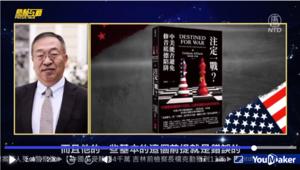 余茂春:中共言行讓拜登延續特朗普對中政策