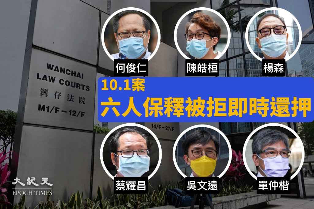 區域法院今(18日)拒絕10.1案中的陳皓桓、何俊仁、楊森、吳文遠、單仲偕及蔡耀昌6人保釋申請,全部即時還押。(大紀元製圖)