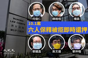 【10.1案】陳皓桓、何俊仁等6人全部保釋被拒即時還押